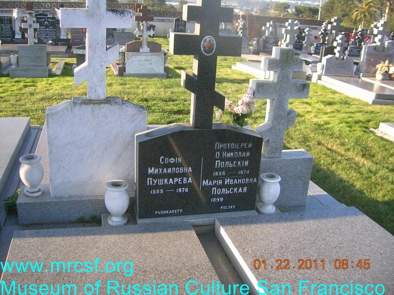 Grave/tombstone of PUSHKAREFF София Михайловна