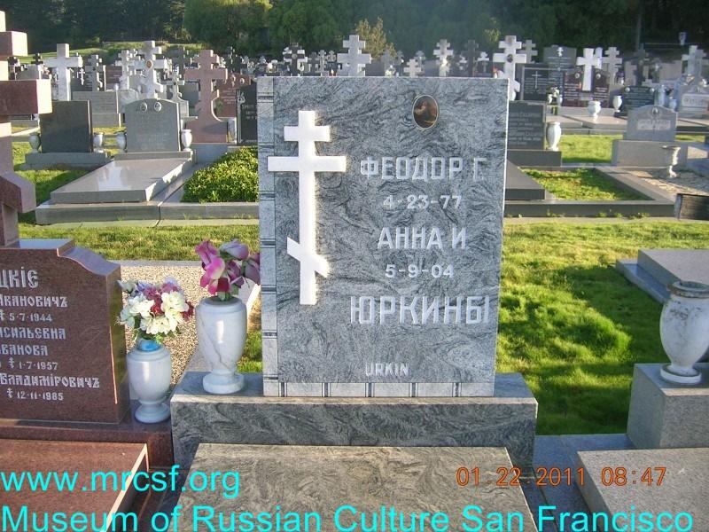 Grave/tombstone of URKIN Феодор Г.