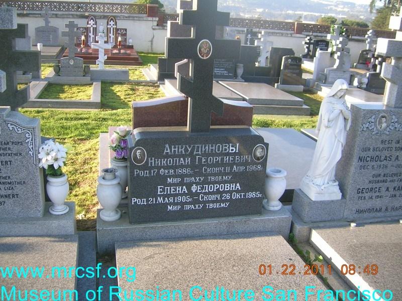 Grave/tombstone of ANKUDINOFF Елена Федоровна