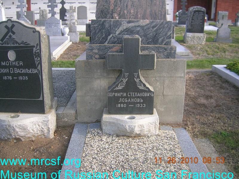 Могила/надгробие ЛОБАНОВ Порфирий Степанович