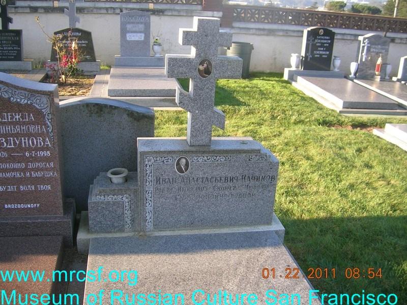 Grave/tombstone of KACHIKOFF Иван Анастасьевич