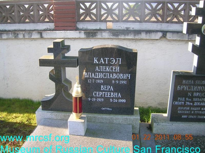 Могила/надгробие КАТЭЛ Алексей Владиславович
