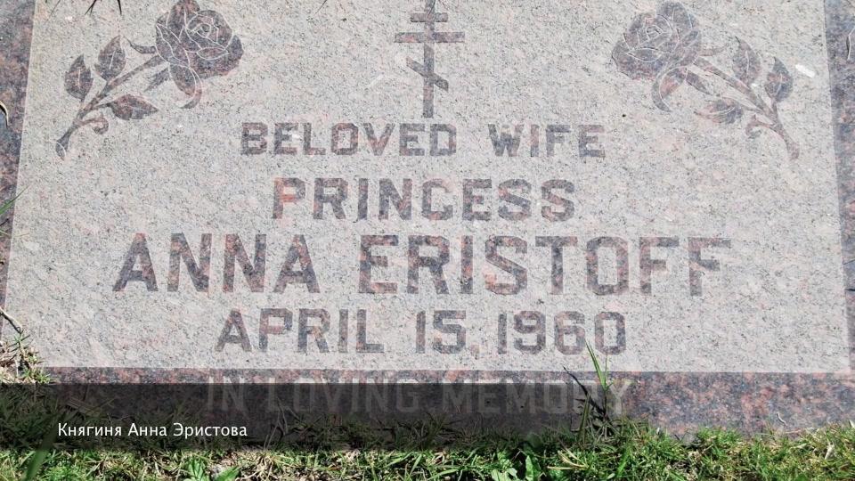 Grave/tombstone of ERISTOFF Anna