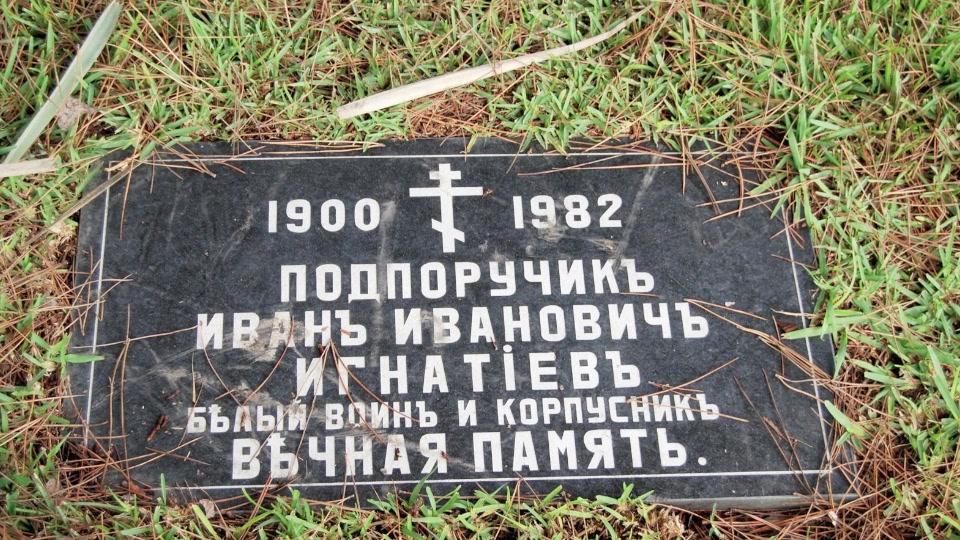 Grave/tombstone of IGNATIEFF Иван Иванович