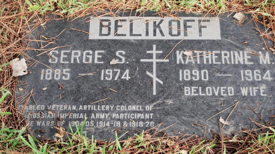 Grave/tombstone of BELIKOFF Serge S.