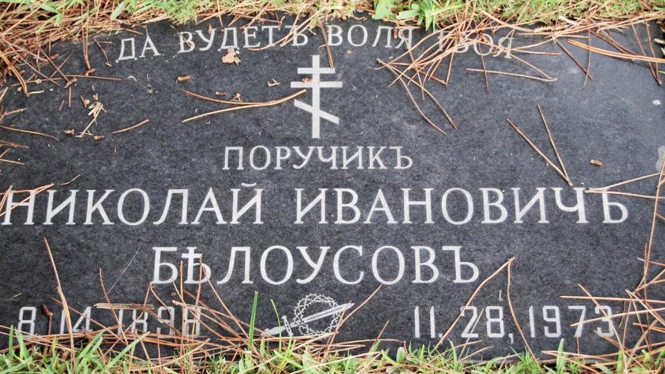 Могила/надгробие БЕЛОУСОВ Николай Иванович