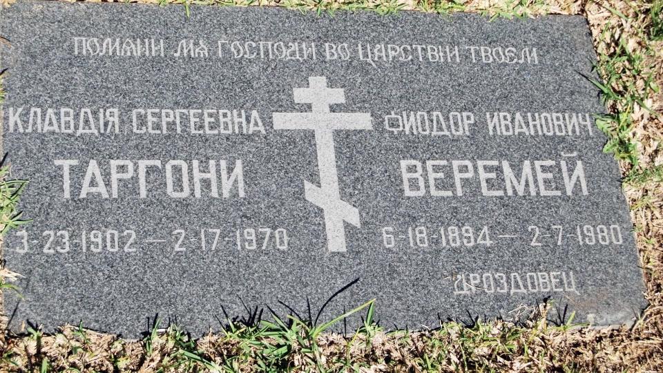 Могила/надгробие ТАРГОНИ Клавдия Сергеевна