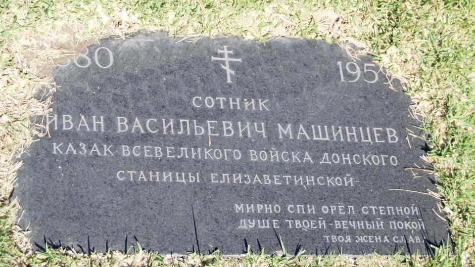 Могила/надгробие МАШИНЦЕВ Иван Васильевич