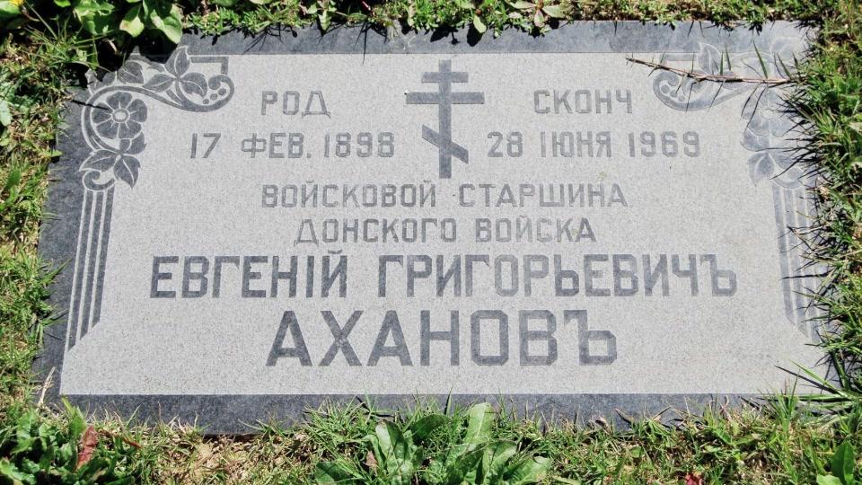 Grave/tombstone of AHANOFF Евгений Григорьевич