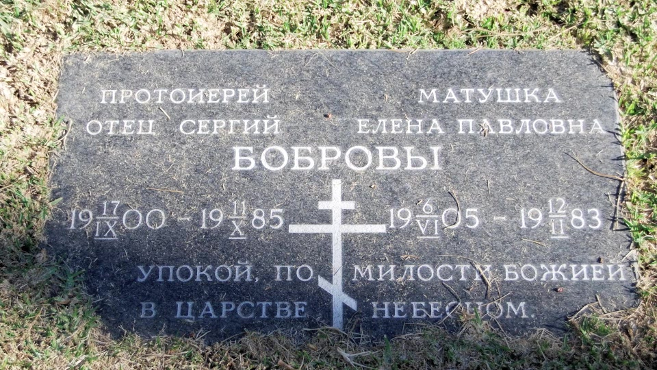Grave/tombstone of BOBROFF Елена Павловна