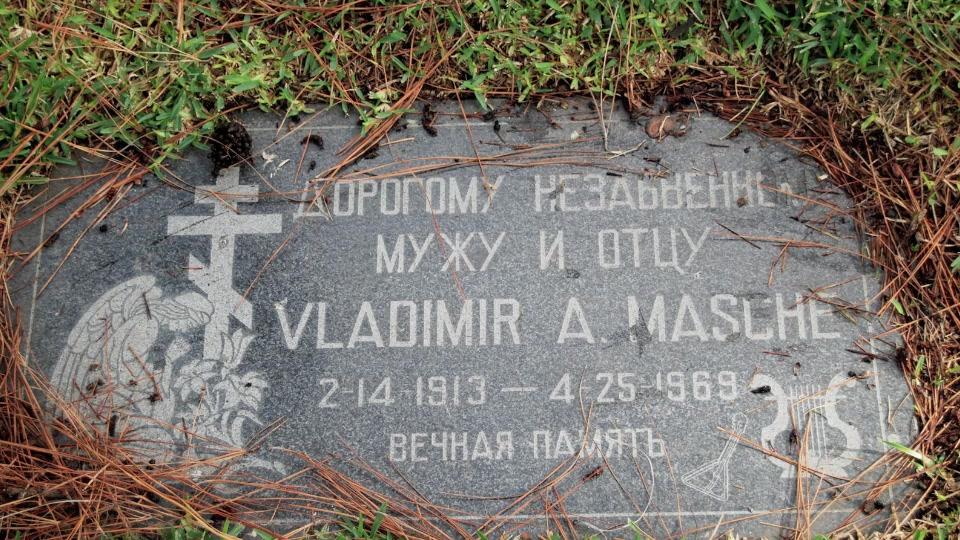 Могила/надгробие МАШЕ Vladimir A.
