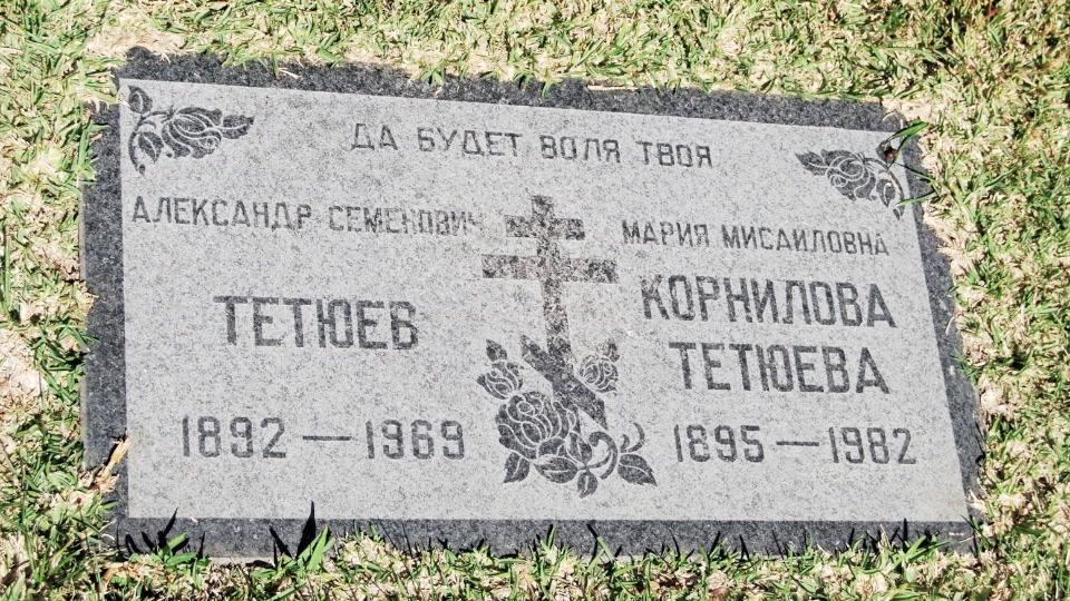 Могила/надгробие ТЕТЮЕВ Александр Семенович