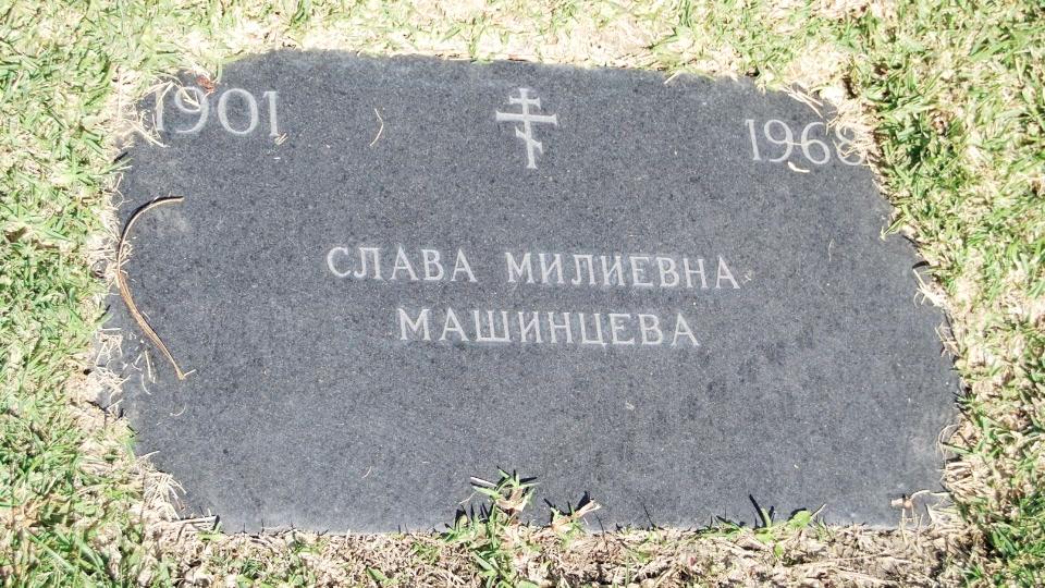 Могила/надгробие МАШИНЦЕВА Слава Милиевна