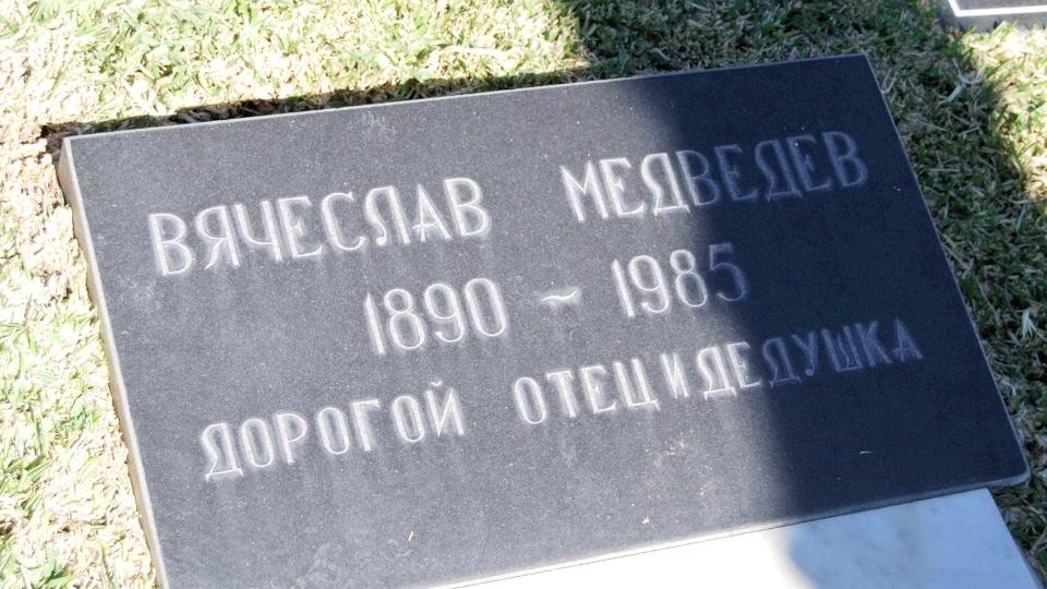 Могила/надгробие МЕДВЕДЕВ Вячеслав