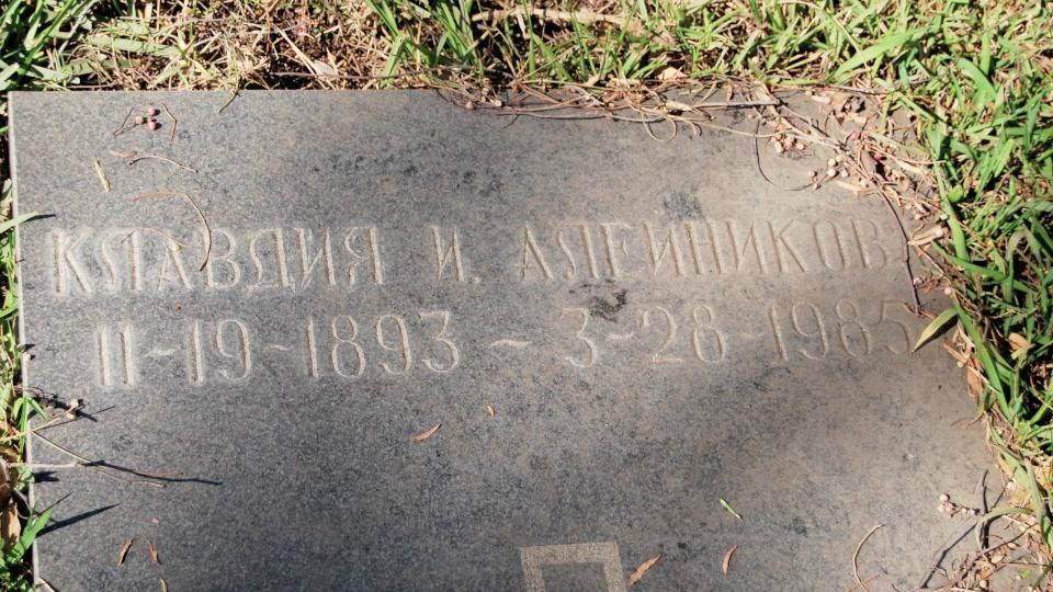 Grave/tombstone of ALEINIKOFF Клавдия И.