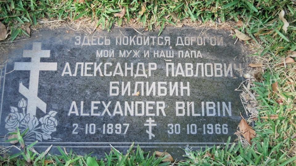 Могила/надгробие БИЛИБИН Александр Павлович