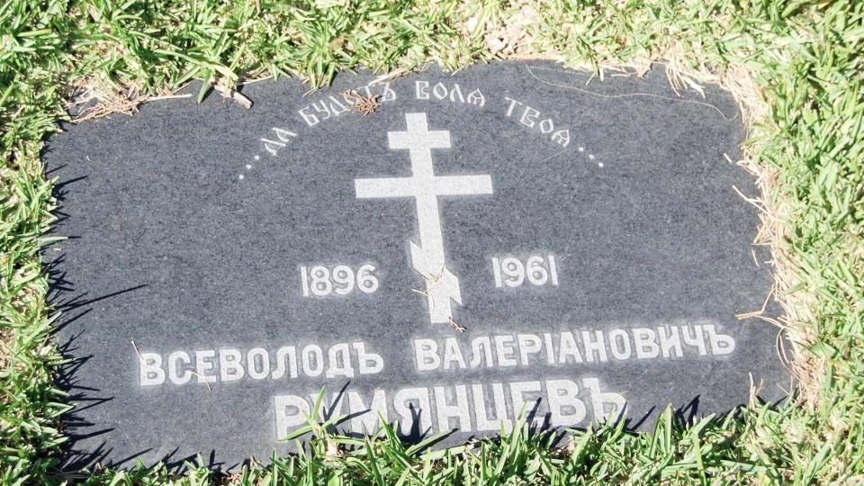 Могила/надгробие РУМЯНЦЕВ Всеволод Валерианович