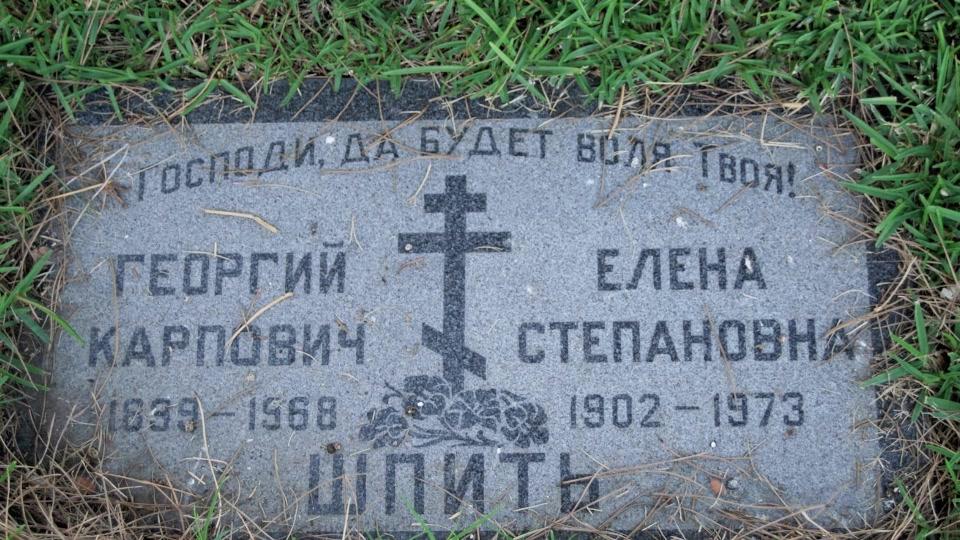 Grave/tombstone of BEZPALCZEWA Maria
