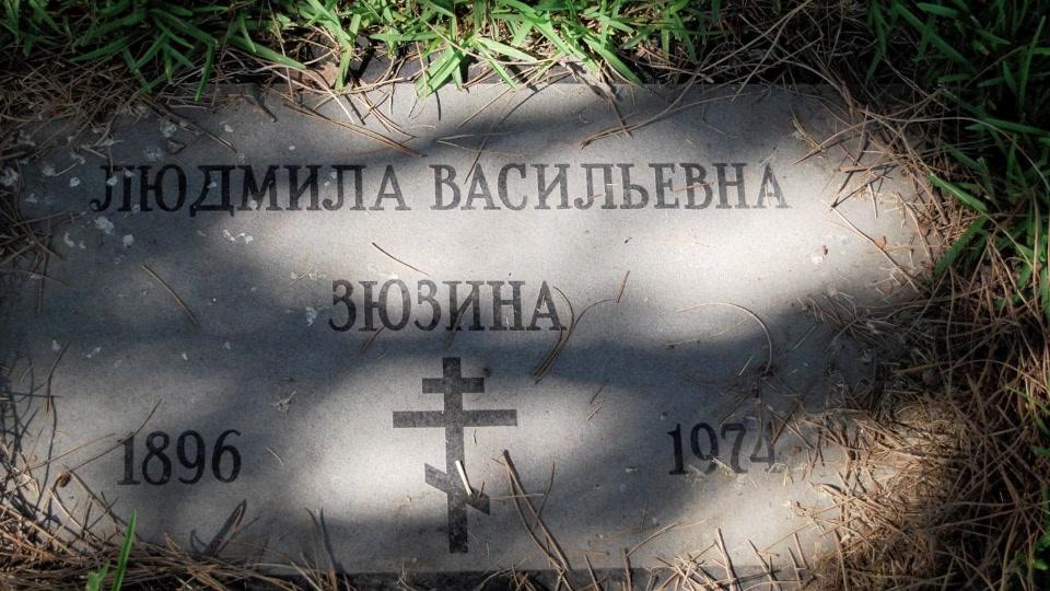 Могила/надгробие ЗУЗИНА Людмла Васильевна