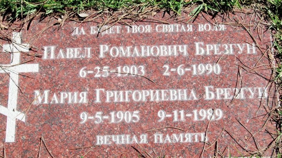 Могила/надгробие БРЕЗГУН Мария Григоргиевна