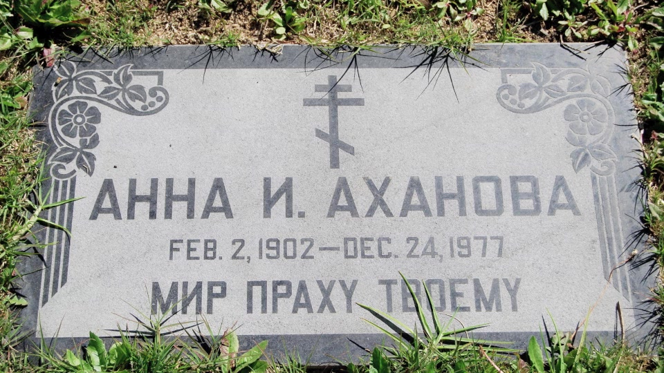 Grave/tombstone of AHANOFF Анна И.