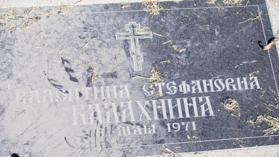 Grave/tombstone of BALAHNIN Валентина Стефановна