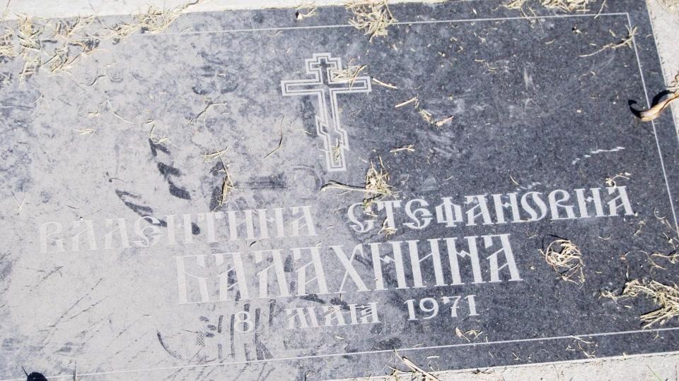 Могила/надгробие БАЛАХНИНА Валентина Стефановна