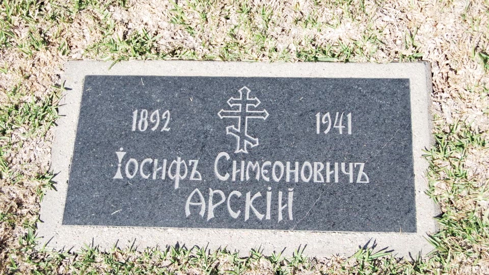 Grave/tombstone of ARSKY Иосиф Симеонович