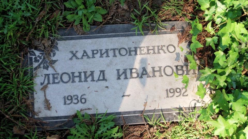 Grave/tombstone of HARITONENKO Леонид Иванович