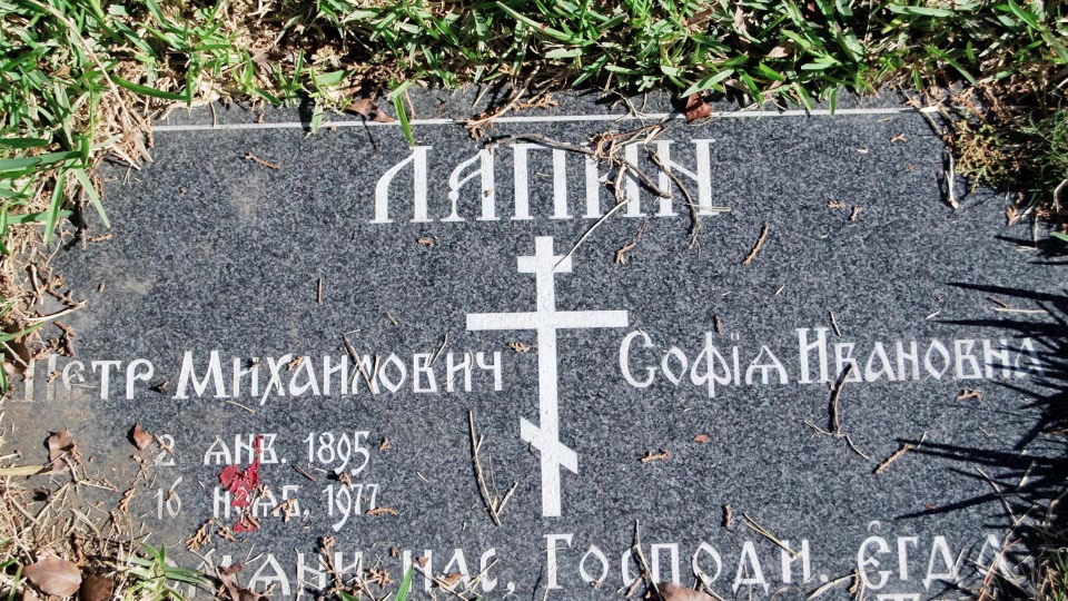 Grave/tombstone of LAPIN Пётр Михайлович