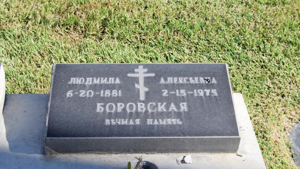 Grave/tombstone of BOROVSKY Людмила Алексеевна