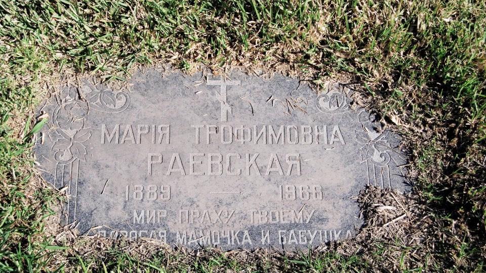 Могила/надгробие РАЕВСКАЯ Мария Трофимовна