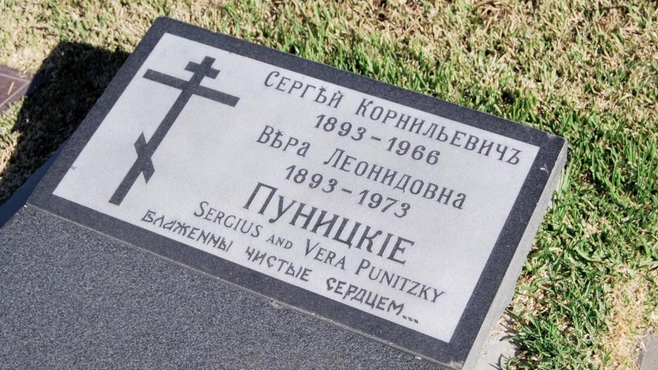 Grave/tombstone of PUNITSKY Вера Леонидовна