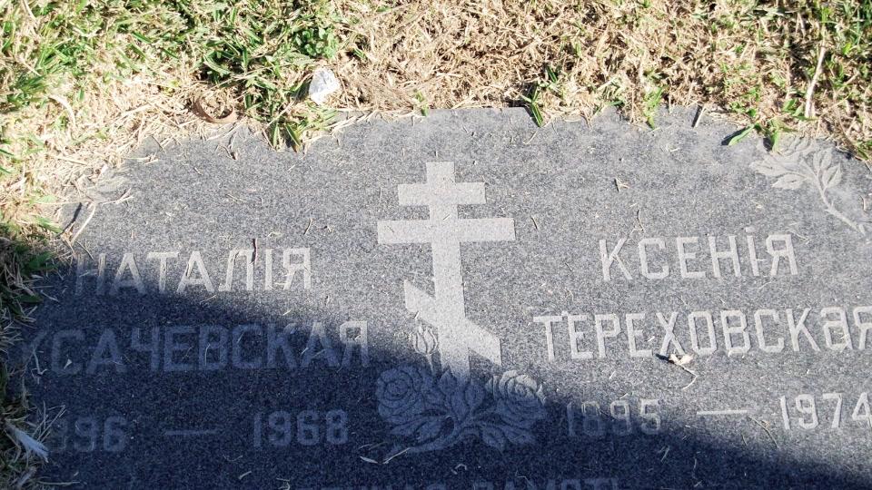 Могила/надгробие ТЕРЕХОВСКАЯ Ксения