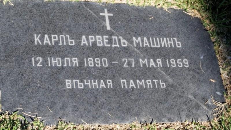Могила/надгробие МАШИН Карл Арвед