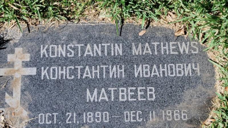 Могила/надгробие МАТВЕЕВ Константин Иванович