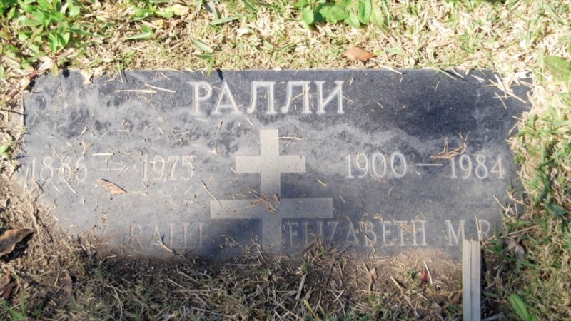 Могила/надгробие РАЛЛИ