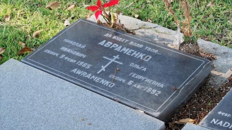 Могила/надгробие АВРАМЕНКО Ольга Григорьевна