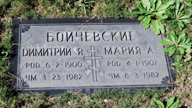 Могила/надгробие БОЙЧЕВСКИЙ Мария А