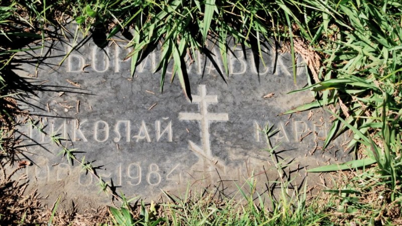 Grave/tombstone of BORISLAVSKY Мария