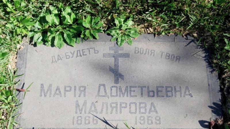 Могила/надгробие МАЛЯРОВА Мария Дометьевна