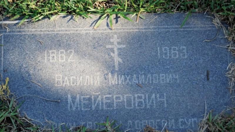 Могила/надгробие МЕЙЕРОВИЧ Василий Михайлович