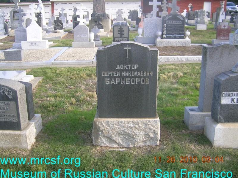 Могила/надгробие БАРЫБОРОВ Сергей Николаевич