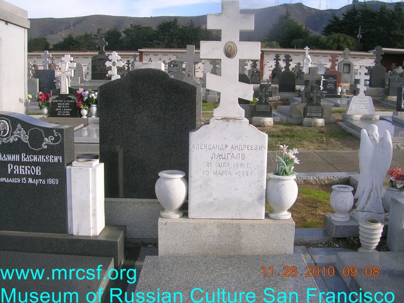 Могила/надгробие ЛАЦГАЛВ Александр Андреевич