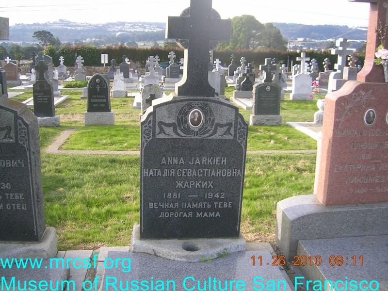 Grave/tombstone of JARKIEH Наталия Севастьяновна Anna