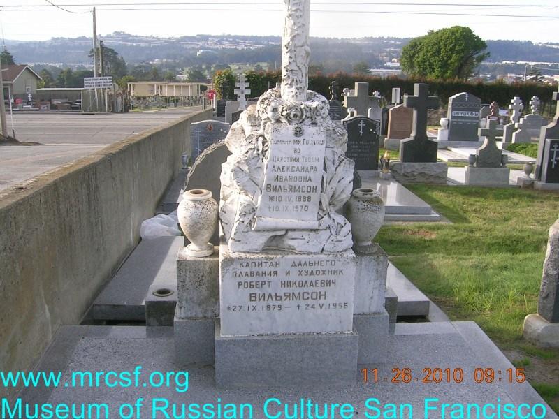 Grave/tombstone of WILIAMSON Роберт Николаевич