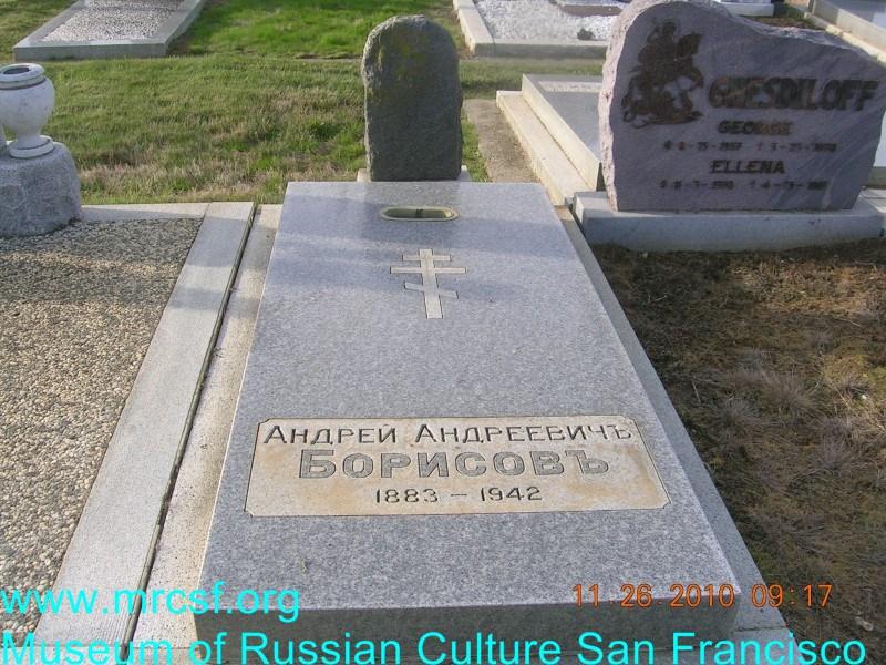Могила/надгробие БОРИСОВ Андрей Андреевич