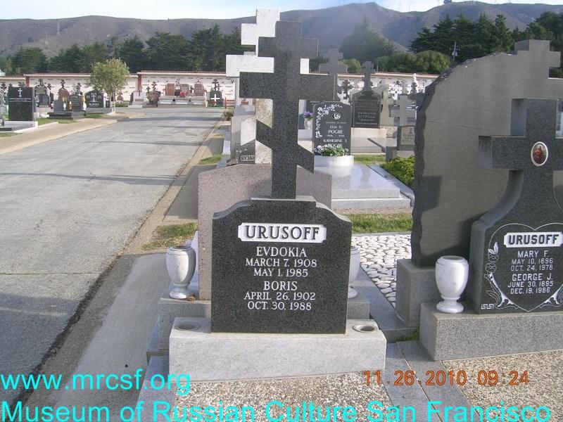 Grave/tombstone of URUSOFF Евдокия