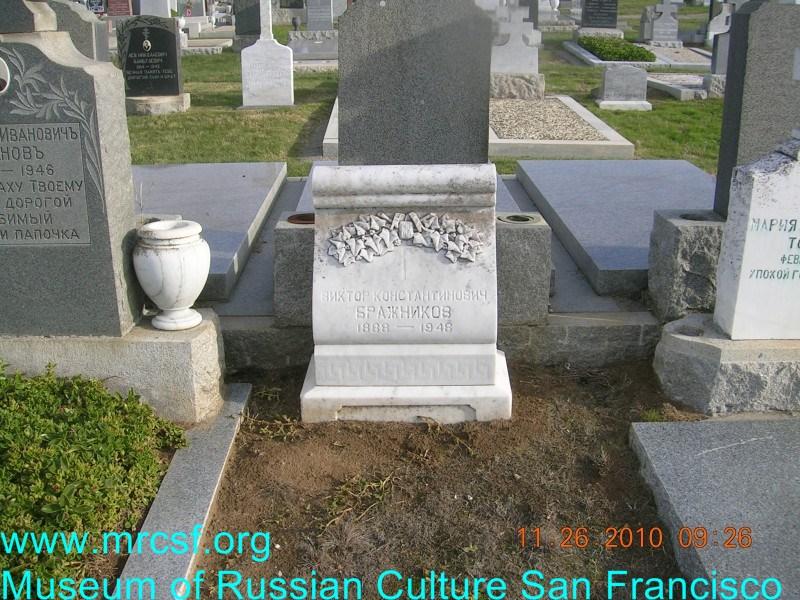 Grave/tombstone of BRAZHNIKOFF Виктор Константинович