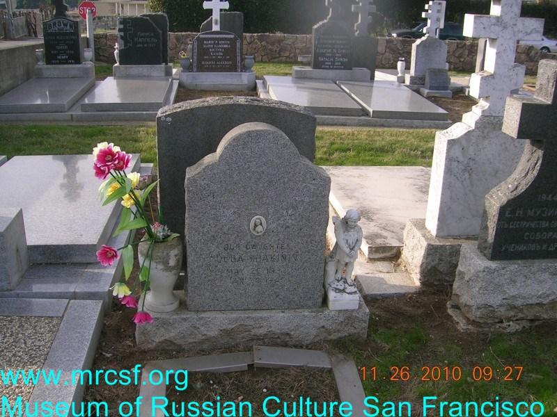 Могила/надгробие МИАКИНИНА Olga
